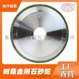 生产金刚石砂**水磨平面硬质合金树脂砂轮