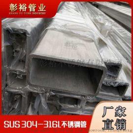 卫生级不锈钢焊管316不锈钢扁管60*80*2.5