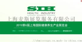 SIH Show 2019第六届上海国际健康养生产业展览会