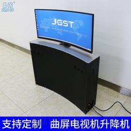 广州晶固电动隐藏32 34寸曲面电视机升降器