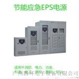 易事特EPS電源EA-D系列5-90KVA解決方案