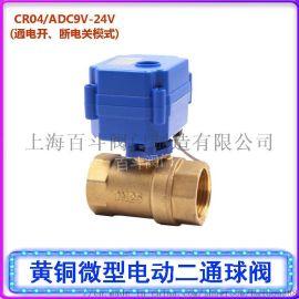 CR04常開常閉式微型電動球閥