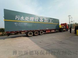 潍坊一体化集装箱清洗废水处理设备供应商誉德环保