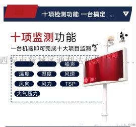 榆林哪里有卖扬尘检测仪138,91913067