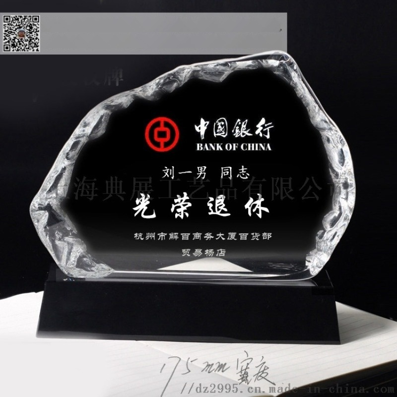运动会开幕式纪念品定制 退休员工纪念品 水晶牌