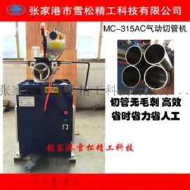 雪松精工厂家直销MC-315AC气动切管机