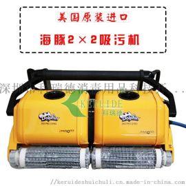 海豚全自动吸污机 泳池水下清洁设备 2×2吸尘器