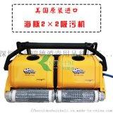 海豚全自動吸污機 泳池水下清潔設備 2×2吸塵器