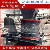 羅平煤炭破碎機 立式打砂機廠家直銷 小型立式破碎機