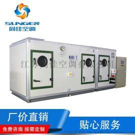 厂家定制水冷柜式空调机组 水冷涡旋式制冷冷水机组