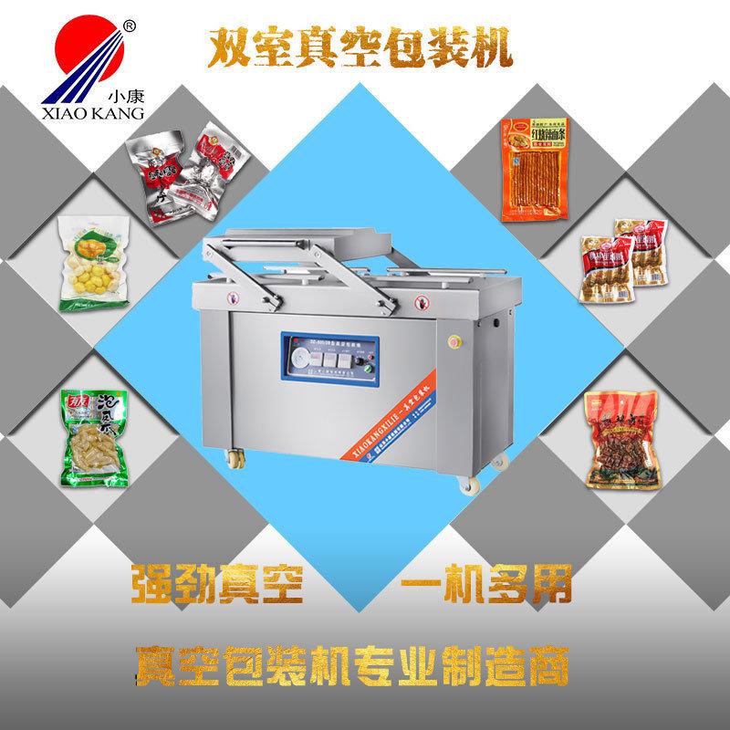 小康双室真空包装机,进口普旭环保型真空泵