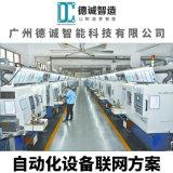 广州德诚智能科技-自动化设备联网系统-数控设备联网