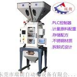 瑞朗四色称重式混料机 称重式混色搅拌机