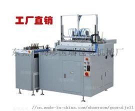 精装书皮壳机GR-800S