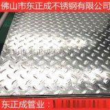 梅州304不鏽鋼防滑板,冷軋304不鏽鋼防滑板