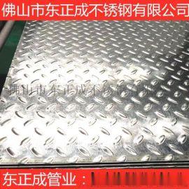 梅州304不锈钢防滑板,冷轧304不锈钢防滑板