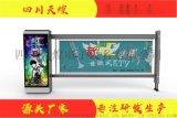 四川天煌-廣告道閘生產廠家 檔車器安裝