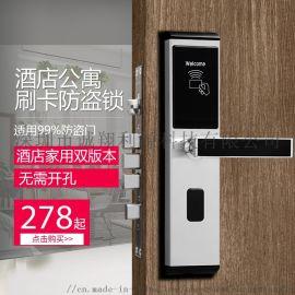 酒店门锁宾馆刷卡锁酒店刷卡锁智能门锁宾馆刷卡锁