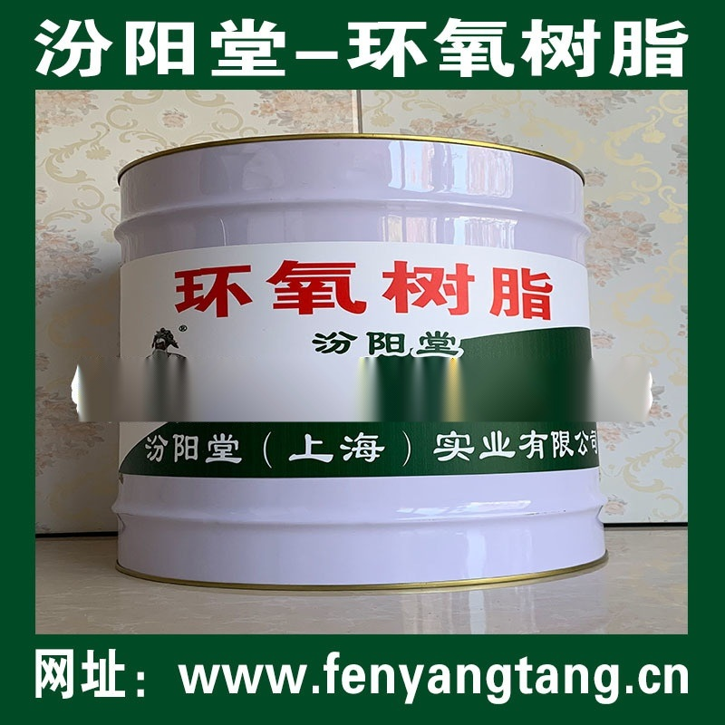 环氧树脂、涂膜坚韧、粘结力强、抗水渗透