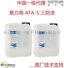 易力高AFA-S无芳烃丙烯酸三防漆
