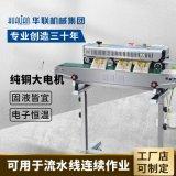 华联落地式塑料薄膜连续自动封口机封塑料袋月饼茶叶封口机 770III