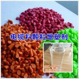 PVC电缆料颗粒专用增塑剂二辛酯替代品厂家直销