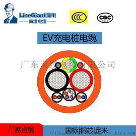 EV充电桩电缆 广州电线电缆厂家