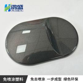 鸿盛供应绿色环保高光绚闪灰色ABS免喷涂材料