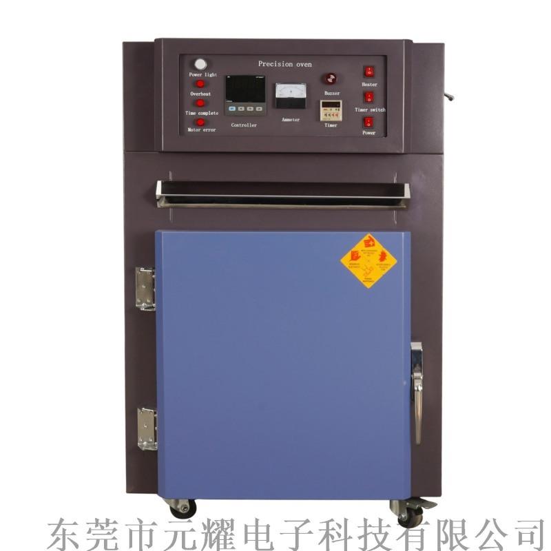 元耀熱風迴圈工業烤箱,精密熱風烤箱,工業烘箱