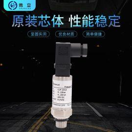 小巧型压力变送器 CLP-201