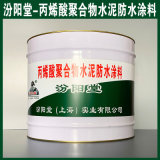 直銷、丙烯酸聚合物水泥防水塗料、直供
