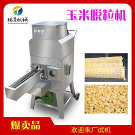 甜玉米脱粒机 鲜玉米粒梗分离机