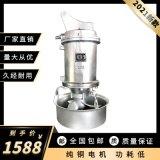 高效潜水搅拌机, 0.85kw不锈钢潜水搅拌机配件