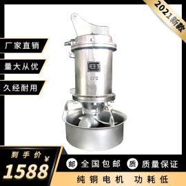 高效潜水搅拌机,0.85kw不锈钢潜水搅拌机配件