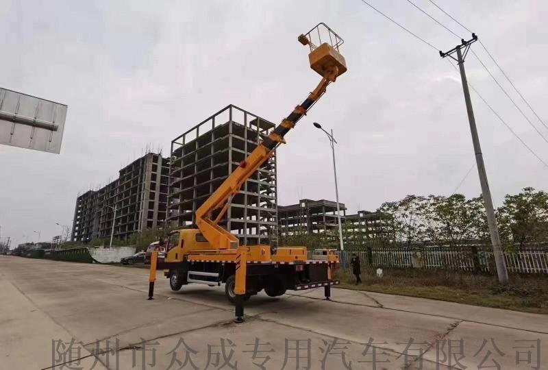 供应东风12米16米18米高空作业车现车优惠可分期