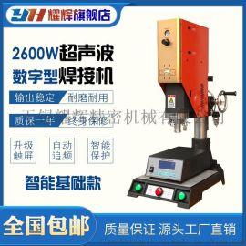 2000W超声波焊接机 ABSPC塑料热熔焊接设备