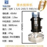 潜水搅拌机1.5kw/6, 铸铁水下潜水搅拌机