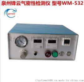 气密性检测仪WM532 汽配车灯散热器检漏仪