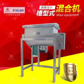 不锈钢卧式混合机槽型螺带混合机粉体混料机