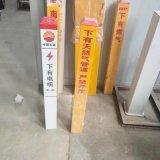 標識玻璃鋼標誌樁防護標示樁