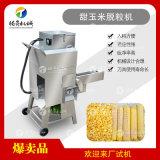 甜玉米脱粒机 鲜玉米脱粒设备 玉米粒梗分离机