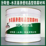 水泥基渗透结晶型防腐材料、生产销售、膜坚韧