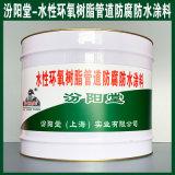 水性环氧树脂管道防腐防水涂料、生产销售、涂膜坚韧