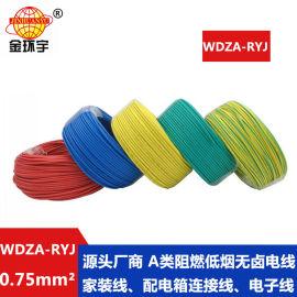金环宇阻燃低烟无卤电线WDZA-RYJ 0.75