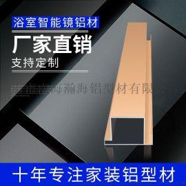 铝合金镜子框条 铝合金镜框型材