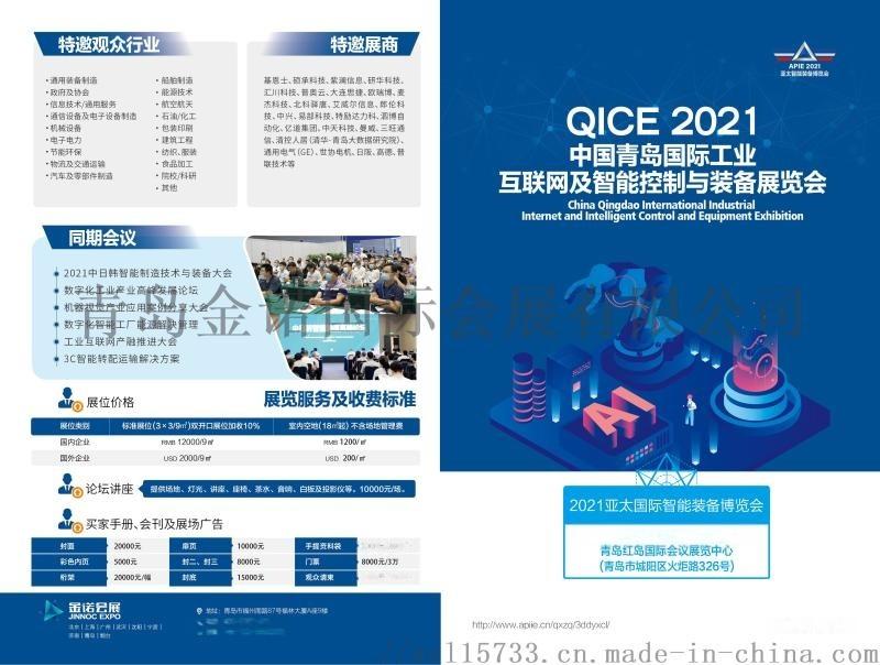 2021中国青岛国际工业互联网及智能控制与装备展