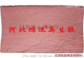 片状红色乳胶再生胶性能