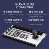 PTZ摄像机控制器PUS-KB100