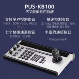 PTZ攝像機控制器PUS-KB100
