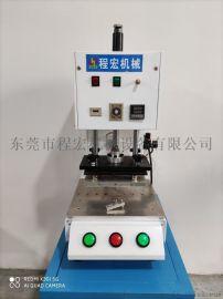 马鞍型热熔机 多功能热压热熔机 点动式热熔机